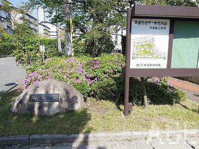 芦屋緑(2)住宅/入口 芦屋市緑町のマンション