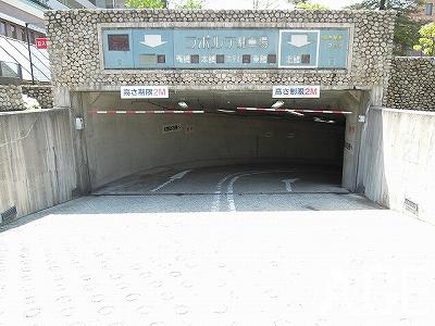 ラポルテ西館/地下駐車場入口 芦屋市大原町のマンション