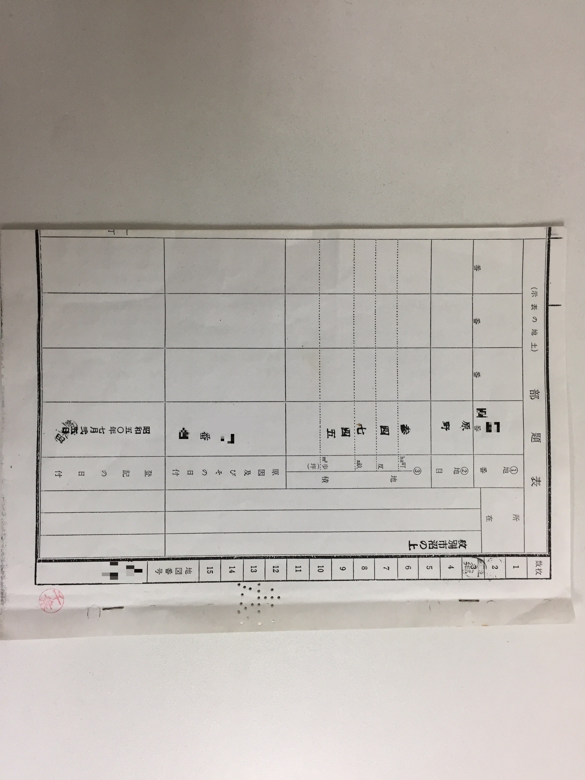 紋別の謄本