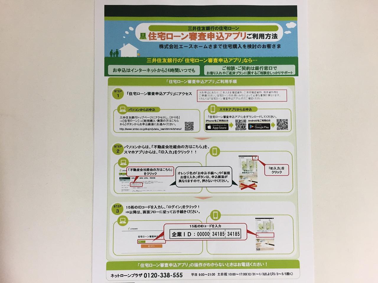 住友 銀行 住宅 ローン 三井 【住宅ローン(新規)】申込ができるか知りたい
