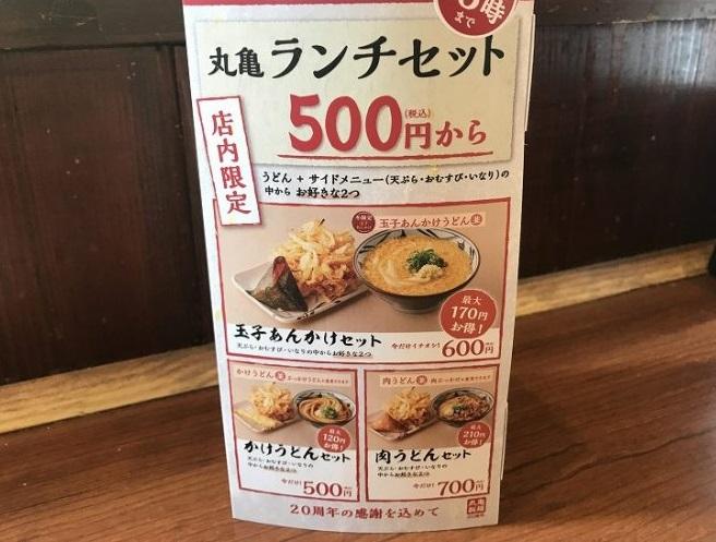 ランチ 麺 丸亀 製