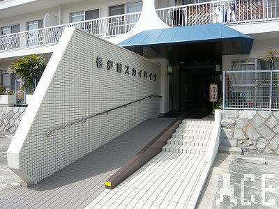 香枦園スカイハイツ