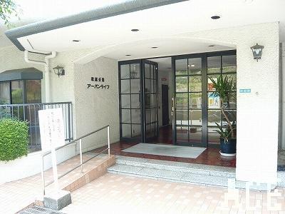 夙川松風公園アーバンライフ