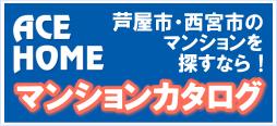 芦屋・西宮のマンションカタログ