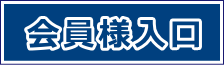 芦屋市/西宮市会員専用入口
